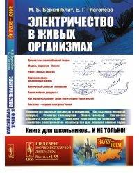 Электричество в живых организмах. Выпуск №155