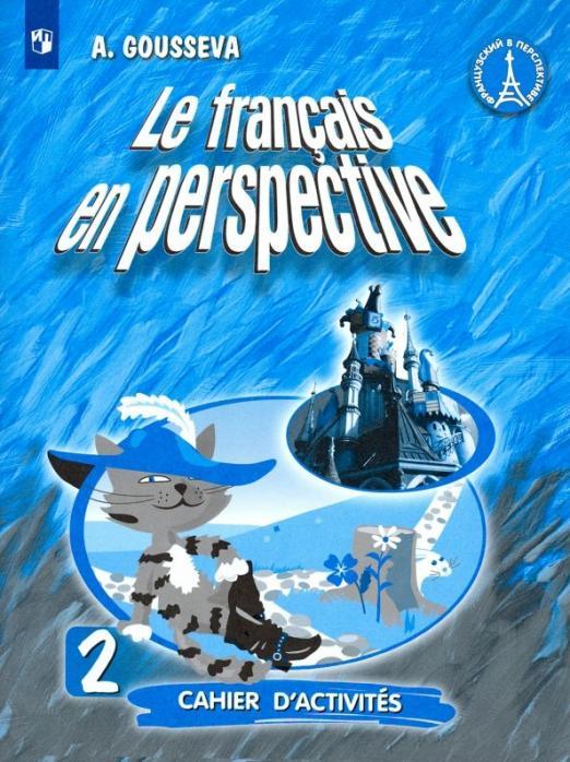Французский язык. 2 класс. Рабочая тетрадь с углубленным изучением французского языка (новая обложка, новое оформление курса)