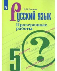 Русский язык. 5 класс. Проверочные работы к учебнику Ладыженской Т.А. (новая обложка)