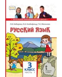 Русский язык. Учебник. 3 класс. В 2 частях. Часть 1