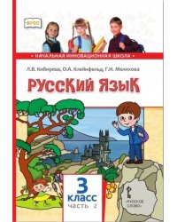 Русский язык. Учебник. 3 класс. В 2 частях. Часть 2