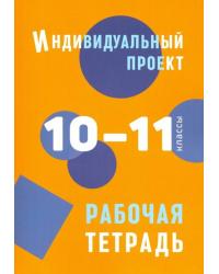 Индивидуальный проект. 10-11 классы. Рабочая тетрадь