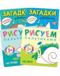 """Набор """"Рисование для малышей"""" (количество томов: 4)"""