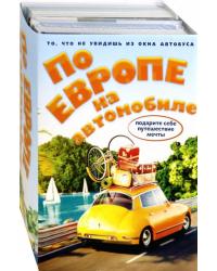По Европе на автомобиле. Комплект в 2-х книгах: Лучшие маршруты Франции. Лучшие маршруты Скандинавии (количество томов: 2)