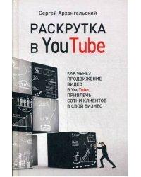 Раскрутка в YouTube. Как через продвижение видео в YouTube привлечь сотни клиентов в свой бизнес