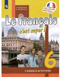 Французский язык. Твой друг французский язык. 6 класс. Рабочая тетрадь (новая обложка)