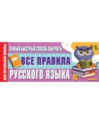 Самый быстрый способ выучить все правила русского языка