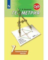 Геометрия. Тематические тесты. 7 класс (обновлена обложка)