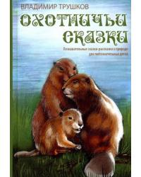 Охотничьи сказки. Познавательные сказки-рассказки о природе для любознательных детей