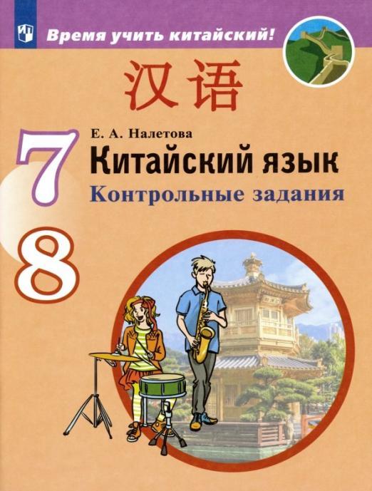 Китайский язык. Второй иностранный язык. Контрольные задания. 7-8 классы