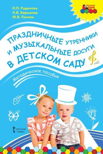 Праздничные утренники и музыкальные досуги в детском саду: методическое пособие с CD приложением (+ Audio CD)
