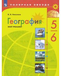 География. 5-6 класс. Мой тренажёр (новая обложка)