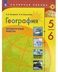 География. Проверочные и контрольные работы по географии. 5-6 классы