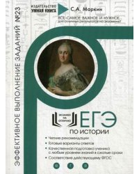 ЕГЭ по истории. Эффективное выполнение заданий № 23. Аналитические задания: теория и практика, эффективное выполнение