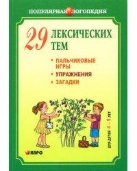 29 лексических тем. Пальчиковые игры, упражнения, загадки для детей 4-5 лет