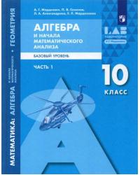 Математика: алгебра и начала математического анализа, геометрия. Базовый уровень. 10 класс. В 2-х частях. Часть 1