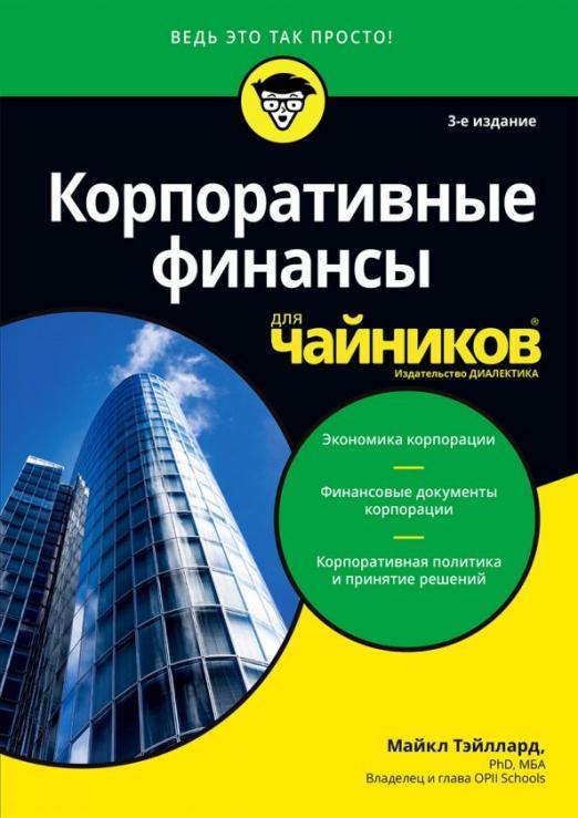 """Корпоративные финансы для """"чайников"""""""