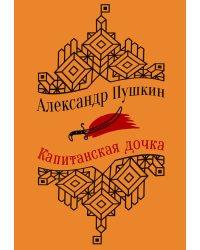 Юбилейное издание А.С. Пушкина с иллюстрациями (комплект из 4 книг) (количество томов: 4)