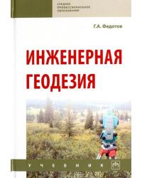 Инженерная геодезия. Учебник