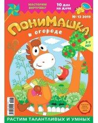 """Детское периодическое издание """"ПониМашка"""" №13 2019"""