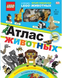 LEGO. Атлас животных (+ набор LEGO из 60 элементов)