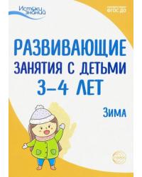 Истоки. Развивающие занятия с детьми 3—4 лет. Зима. II квартал