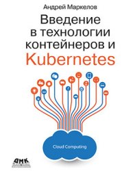 Введение в технологии контейнеров и Kubernetes