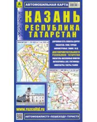 Казань. Республика Татарстан. Автомобильная карта