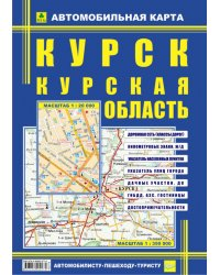 Курск. Курская область. Автомобильная карта
