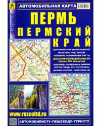 Пермь. Пермский край. Автомобильная карта с достопримечательностями
