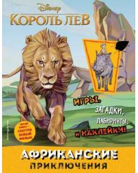 Африканские приключения (с наклейками)