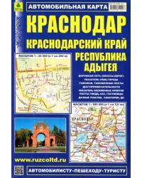 Краснодар. Краснодарский край. Республика Адыгея. Автомобильная карта