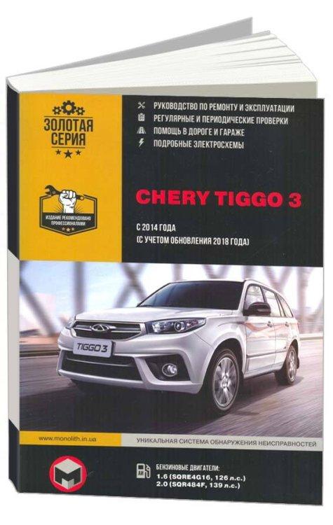 Chery Tiggo 3 2014-2018 года, бензин. Эксплуатация, техническое обслуживание, ремонт