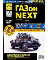 Газон Next с 2014, с двигателями дизель ЯМЗ-5344, ЯМЗ-53444 газ. Руководство по ремонту и эксплуатации грузового автомобиля