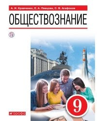 Обществознание. 9 класс. Учебное пособие. ФГОС