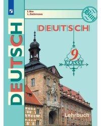 Немецкий язык. 9 класс. Учебник (новая обложка)