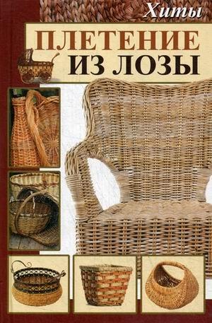 Плетение из лозы. Хиты