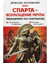 Спарта - воплощение мечты. Менеджмент по-спартански