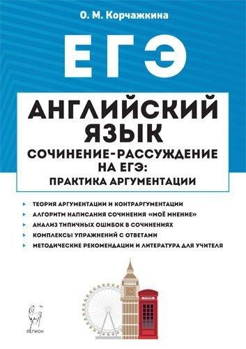 Английский язык. 10-11 классы. Сочинение-рассуждение на ЕГЭ: практика аргументации