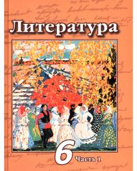 Литература. 6 класс. Учебник. В 2 частях. Часть 1 (новая обложка)