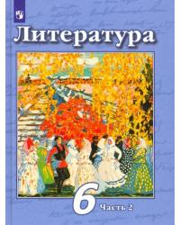 Литература. 6 класс. Учебник. В 2 частях. Часть 2 (новая обложка)