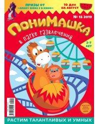 """Детское периодическое издание """"ПониМашка"""" №15 2019 год"""