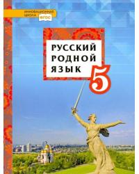 Русский родной язык. Учебное пособие. 5 класс