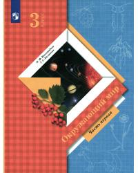 Окружающий мир. 3 класс. Учебник. В 2-х частях. Часть 1