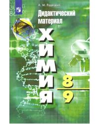 Химия. Дидактические материалы. 8-9 классы (новая обложка)