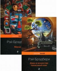 Дзен в искусстве написания книг. Маски. Комплект из 2-х книг (количество томов: 2)