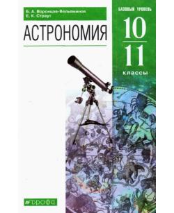 Астрономия. 10-11