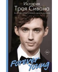 Forever Young. История Троя Сивана
