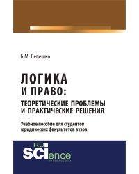 Логика и право: теоретические проблемы и практические решения. Монография