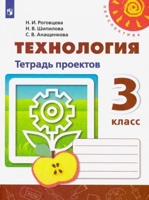 Технология. 3 класс. Тетрадь проектов (новая обложка)